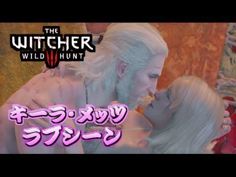 【ウィッチャー3】キーラ・メッツ ラブシーン PS4版 サブクエスト「友人との接し方」The Witcher 3