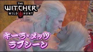 【ウィッチャー3】キーラ・メッツ ラブシーン PS4版 サブクエスト「友人との接し方」The Witcher 3 thumbnail