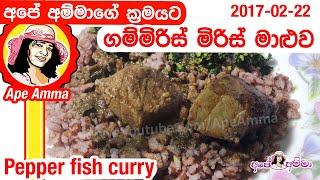 ගම්මිරිස් මිරිස් මාළුව | Spicy pepper fish curry