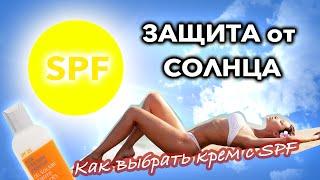 ЗАЩИТА от СОЛНЦА - Как выбрать крем с SPF(, 2015-04-12T09:20:14.000Z)