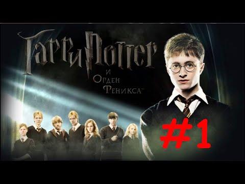Гарри Поттер и Орден Феникса. Полное прохождение игры со всеми секретами ПК. Часть [1/12] HD
