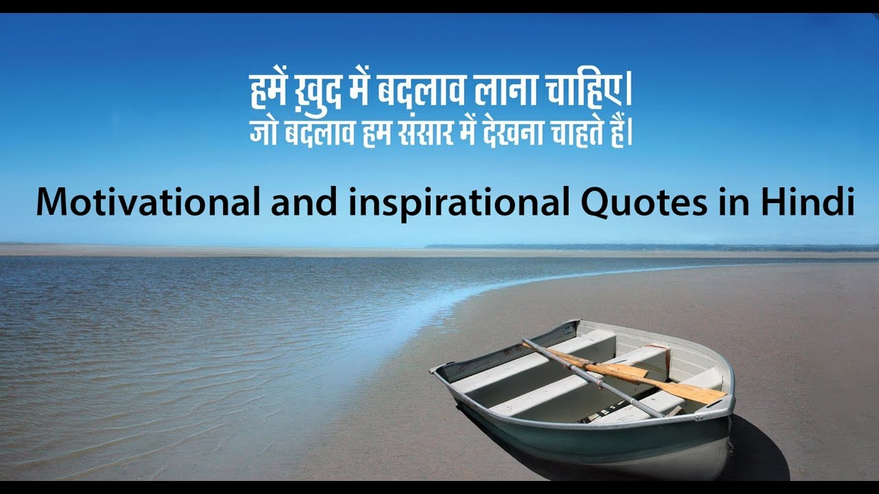 Inspirational Proverbs Hindi Motivational And Inspirational Quotes In Hindi  Youtube
