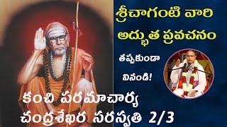 Sri chaganti : chandrasekhara paramacharya Prasanam 2/3