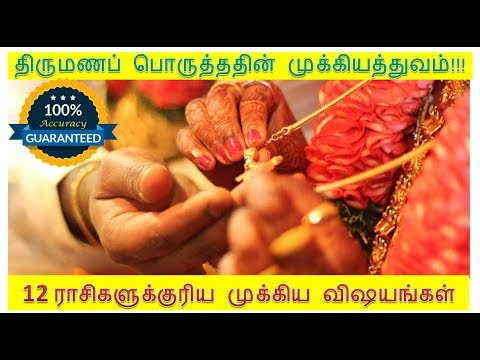 tamil marriage match making software free download