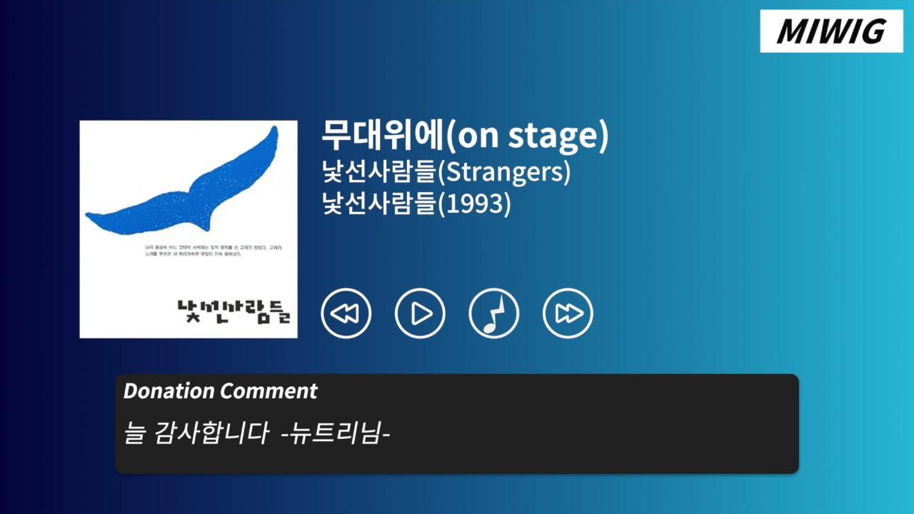 무대위에(On Stage) - 낯선사람들(Strangers)
