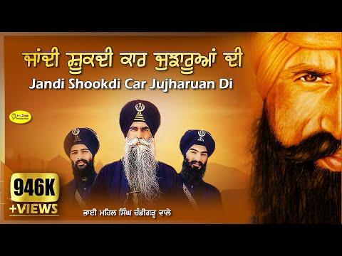 Bhai Mehal Singh Chandigarh Wale Kavishri Jatha ,  Pind Jalal Usma Mehta  Chowk Amritsar