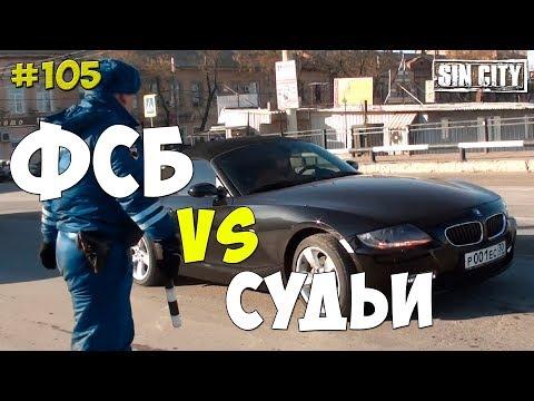 Город Грехов 105 - ФСБ ПРОТИВ СУДЬИ
