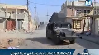 القوات العراقية تستعيد أحياء جديدة في مدينة الموصل