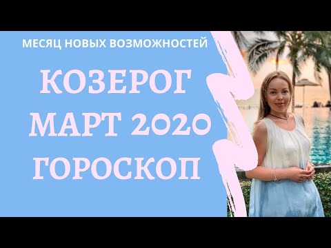 Козерог - гороскоп на март 2020 года