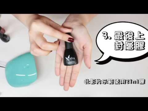 【MUCA沐卡】不傷指甲!DIY光療美甲教學 - YouTube