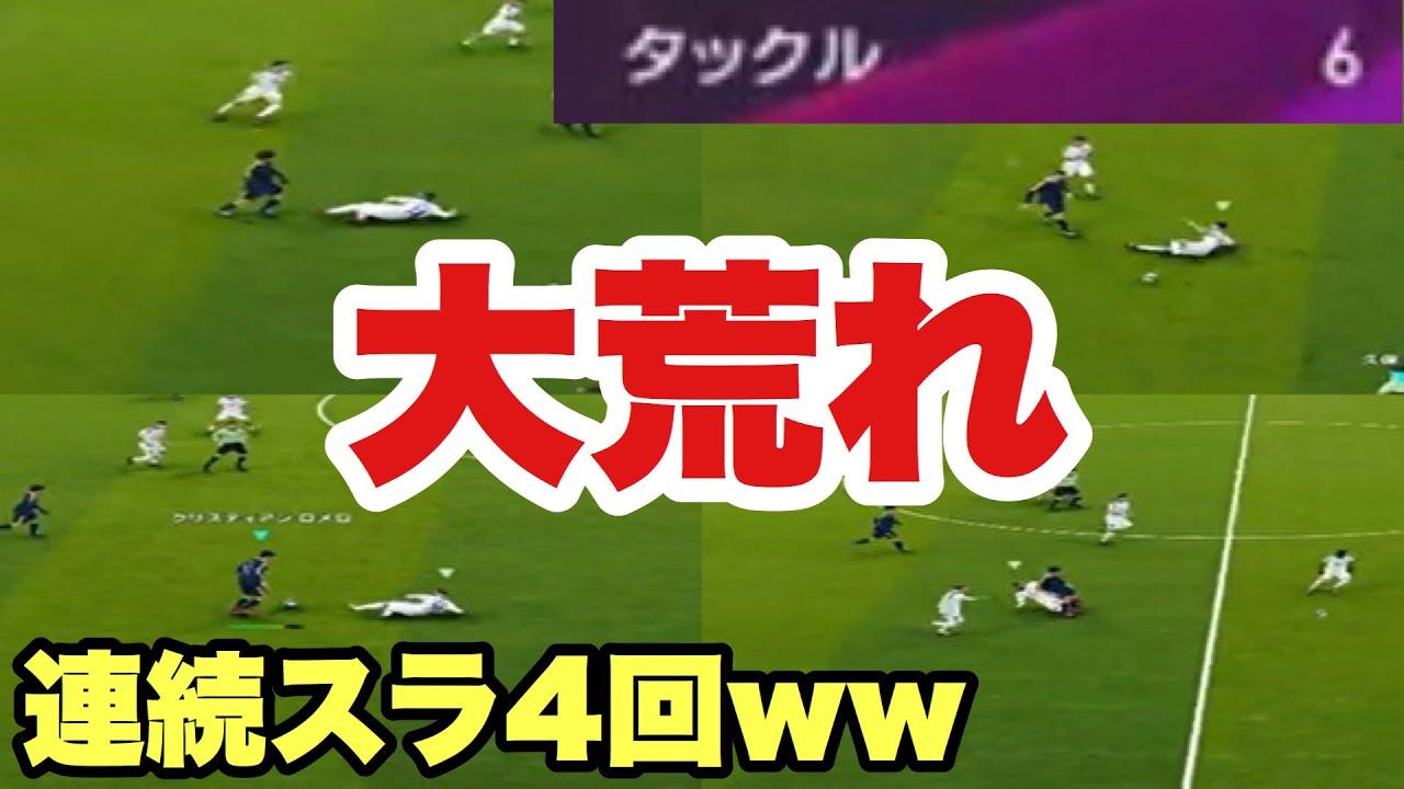 【鬼畜縛り】ウイイレ日本代表が銀玉&1TOPで1000目指す #4 害悪相手に5連勝【ウイイレ2020】