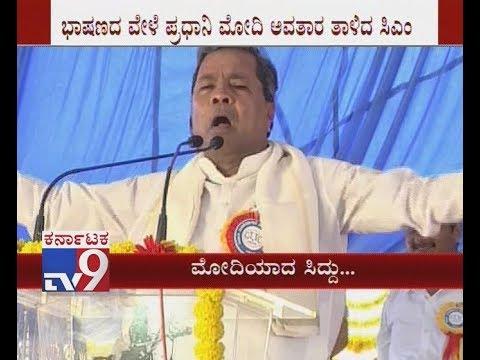 CM Siddaramaiah Mocks PM Modi While Addressing a Rally in Chikkodi