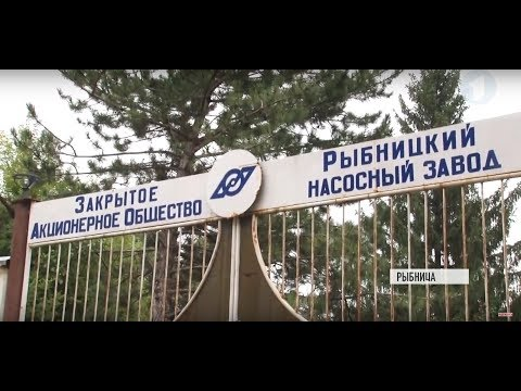 Рыбницкий насосный завод ожидает банкротство?