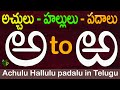 How to write Telugu varnamala #achulu hallulu padalu in telugu | Learn Telugu Alphabets |Aksharamala