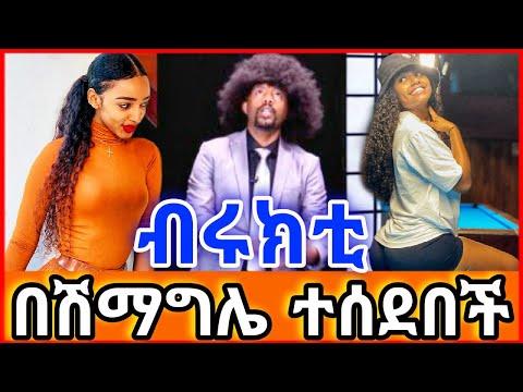 🔴 ብርክቲ በሽማግሌ ተስደበች እና የባላገሩ አይድል ዳኞች አለመስማማት| Tiktok – Ethiopian Funny Videos | Ethiopian Comedy