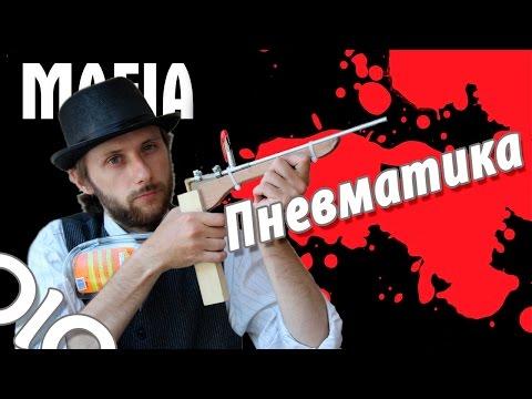 Как сделать пневматику  Оружие от Крестного Отца #olo