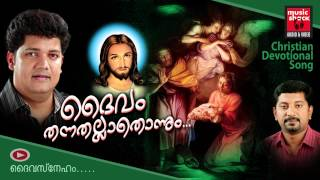New Christian Devotional Songs Malayalam 2014 | Daivam Thannathallathonnum | Biju Narayanan Songs