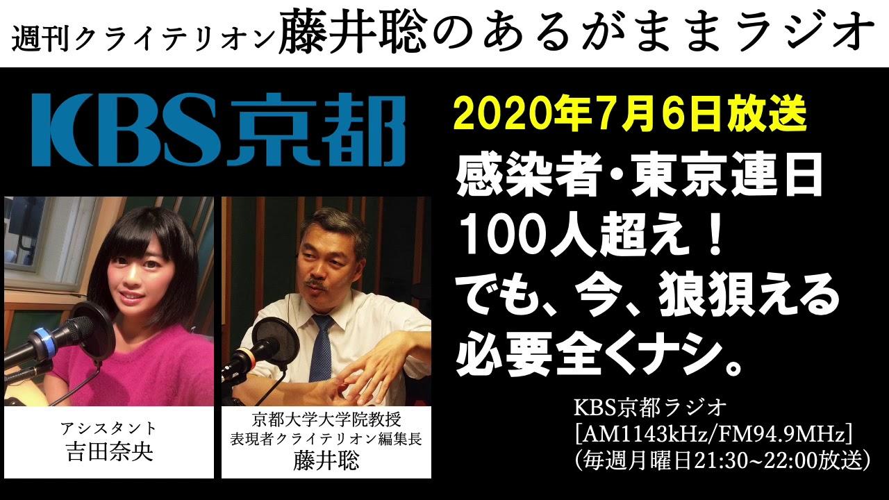 [2020.7.6放送]感染者・東京連日100人超え!でも、今、狼狽える必要全くナシ。(藤井聡/KBS京都ラジオ)