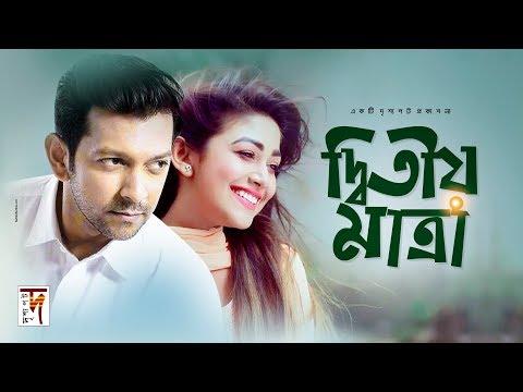 Bangla Romantic Drama | Ditio Matra | Ft Tahsan, Asha, Bipasha | HD1080p | 2018
