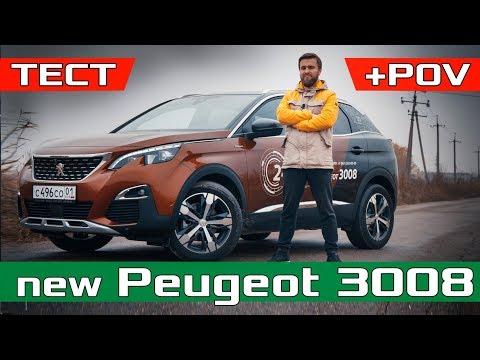 Фото к видео: Новый ПЕЖО 3008 тест драйв 2017! Обзор Новый Peugeot 3008 2.0 HDi AT Gt-Line / Сравнение / Отзыв