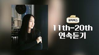 [수지의 뮤직박스] 11th ~ 20th Song 연속듣기