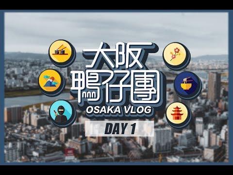 【大阪鴨仔團 OSAKA - Day 1】[ 中文字幕 Eng sub ]  一舊壽司激活靈魂100%? 