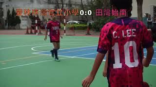 Publication Date: 2020-07-04 | Video Title: 愛秩序灣官立小學vs 田灣始南 2018-10-20  18