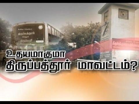 Ullathu Ullapadi - Will Tiruppattur Rise As New District In Tamil Nadu (18/07/2014)