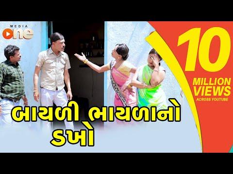 Bayali Bhayala no Dakho   Gujarati Comedy   One Media