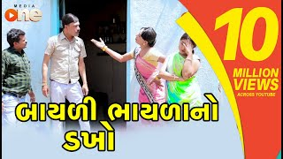 Bayali Bhayala no Dakho | Gujarati Comedy | One Media