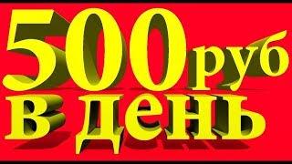 ЗАРАБОТОК ОТ 500 РУБЛЕЙ В ДЕНЬ БЕЗ ВЛОЖЕНИЙ
