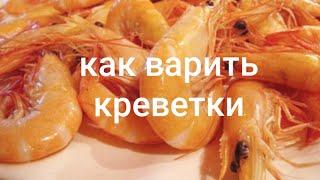 Как сварить креветки правильно/Сколько минут варить креветки