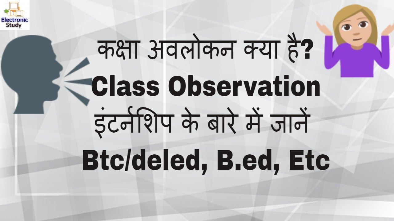 कक्षा अवलोकन(Class Observation) : #इंटर्नशिप के बारे में : deled, B ed, Etc