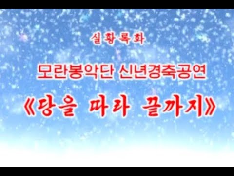 Moranbong Band Concert - A New Year Performance 《Following the Party to the End》