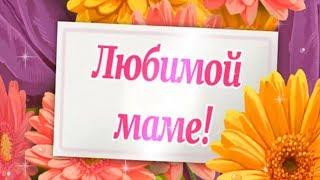 ZOOBE зайка Лучшее Поздравление с Днём Мамы Именное Поздравление  Евгении от Путина