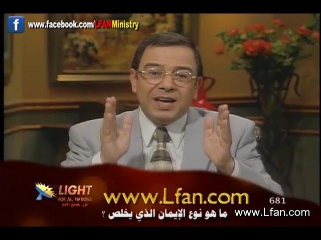 681 ما هو نوع الإيمان الذي يخلص؟