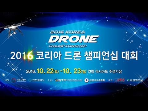 korea drone championship 2016 개막식 풀영상 [DroneShow]