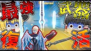 【フォートナイト】最強武器インフィニティブレイドが復活!!全員インフィニティブレイドwww【ゆっくり実況】 thumbnail