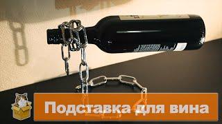 Подставка для вина (Обзор товара с Aliexpress #7)(, 2015-10-03T14:31:40.000Z)