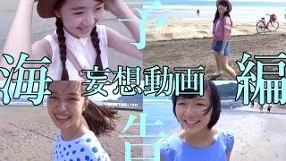 メンバー同士で撮り合う「メンバーカメラ」。 妄想動画「海」編をお送り...