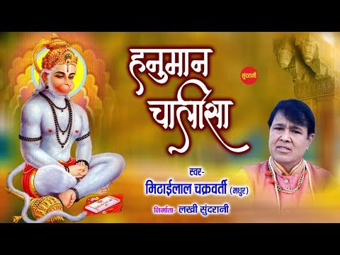 Hanuman Chalisa - हनुमान चालीसा - Mithai Lal Chakrawarti - Lord Hanuman Ji - Lyrical Video