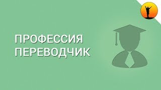 Профессия переводчик: востребована ли она на удалённой работе и сколько можно зарабатывать?