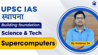 Supercomputers | IAS | UPSC Prelims | Science and Technology | Most Important Topics