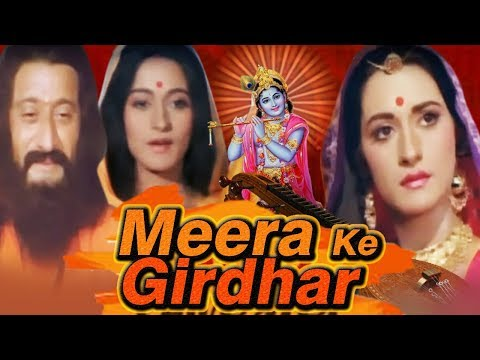 Meera Ke Girdhar Full Movie | Hindi Devotional Movie