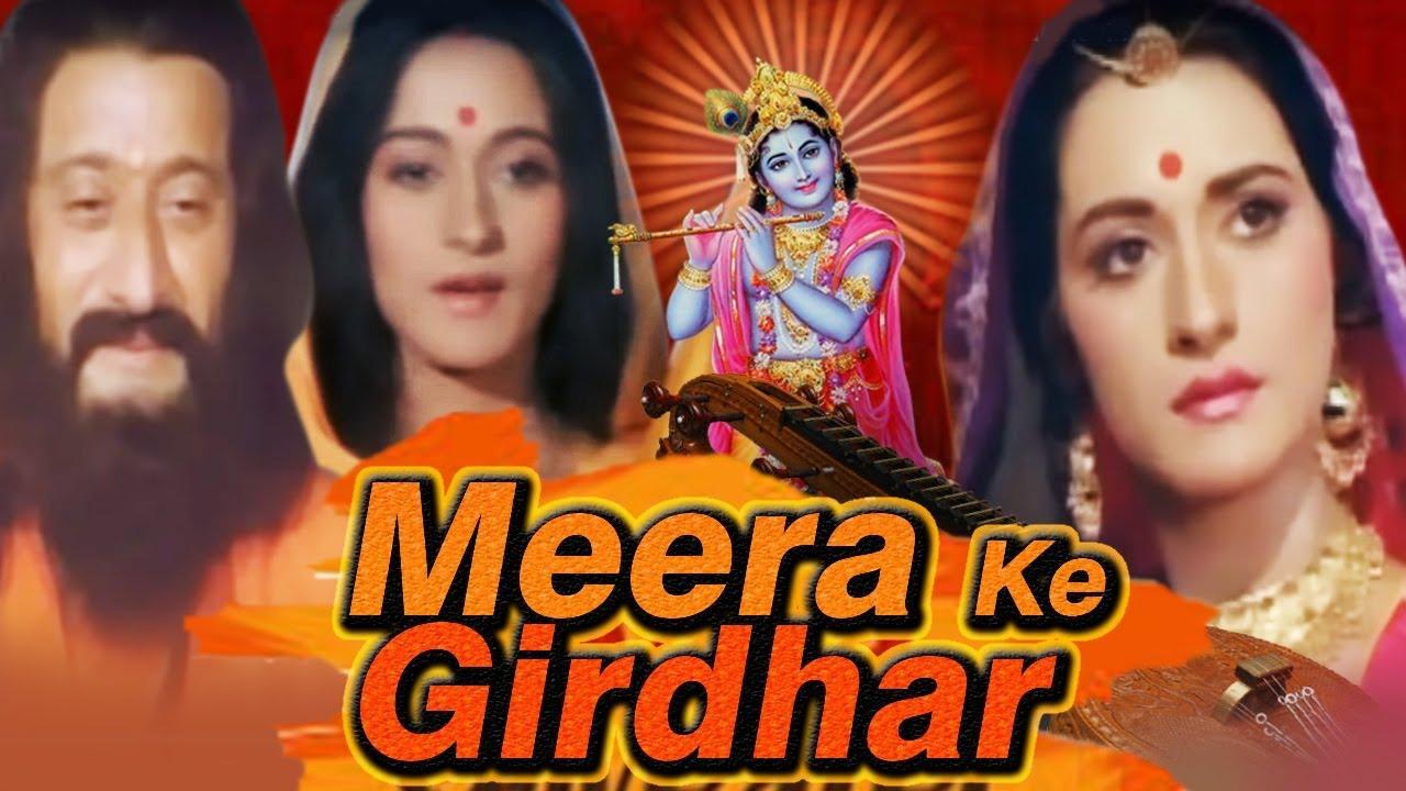 Download Meera Ke Girdhar Full Movie   Hindi Devotional Movie
