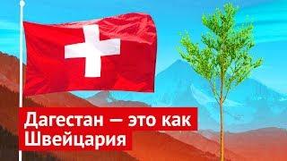 Посольство Швейцарии: разговоры с послом Ивом Россье