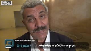 مصر العربية | رئيس نادي صيد المحلة يتحدث عن عقد الرعاية مع ميديا ماب