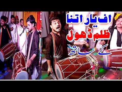 Download Dhol Ke Saath Itna Zulm | By the Zebi Dhol Master Talagangi | Best Dhol beats 2019