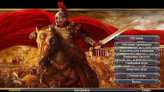 Великие Эпохи. Рим. Правление Августа. Часть 1