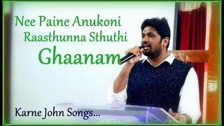 Nee Paine Aanukoni - నీపైనే ఆనుకొని - Karne John - Dr AR Stevenson - Telugu Christian Song